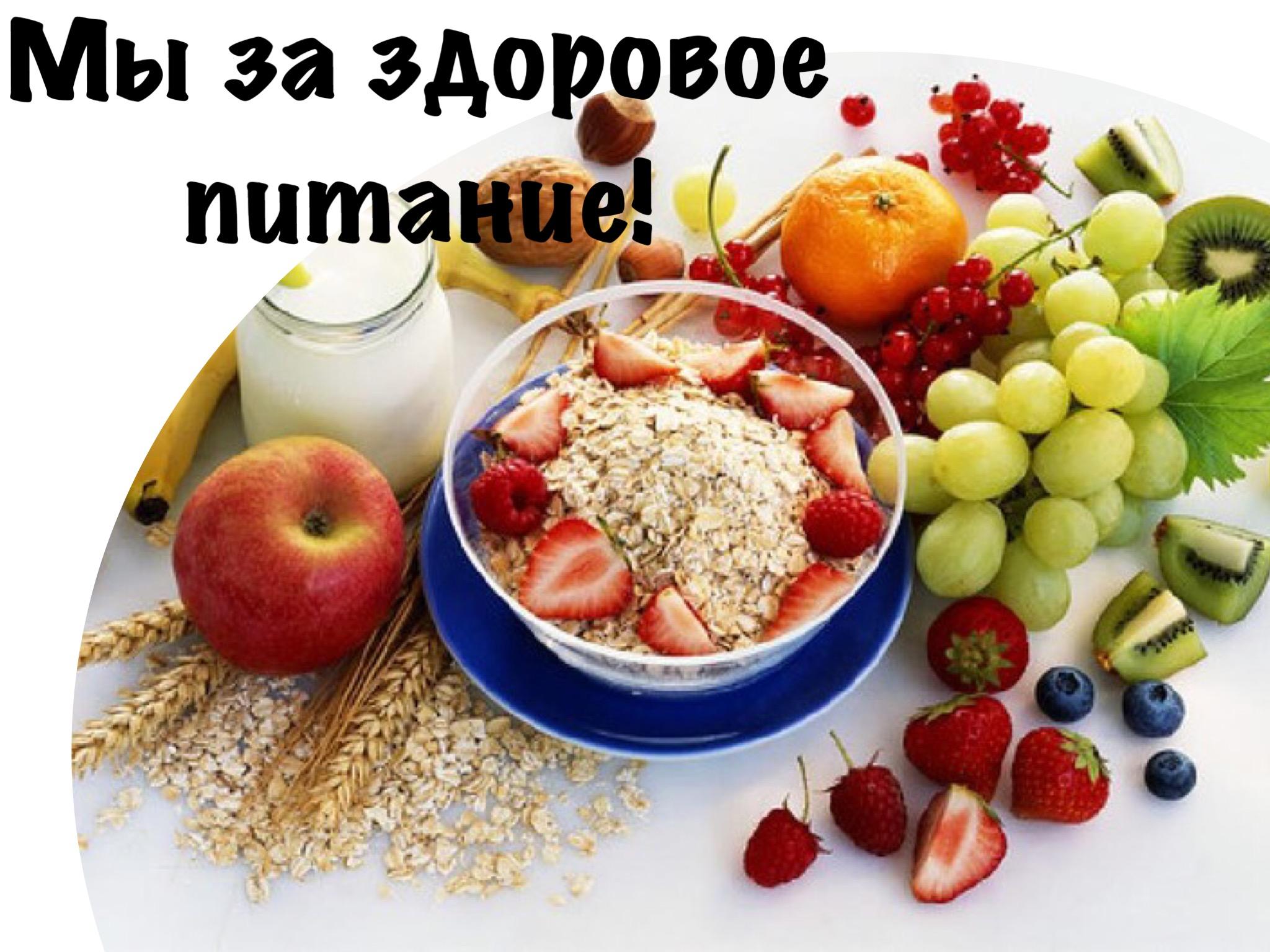 Картинки по запросу день здорового питания