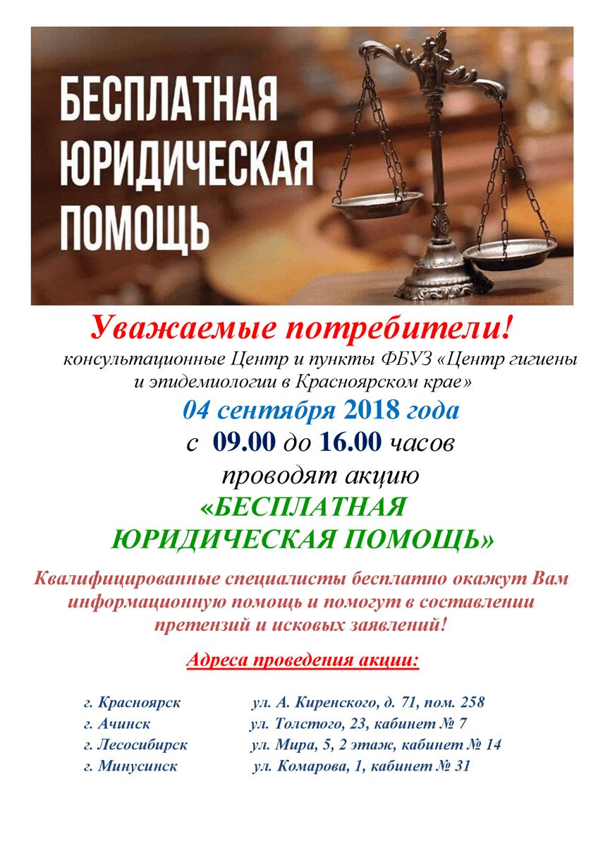 бесплатная юридическая помощь горячая линия россия